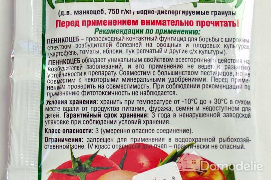 Цихом, сп (фунгициды, пестициды) — agroxxi