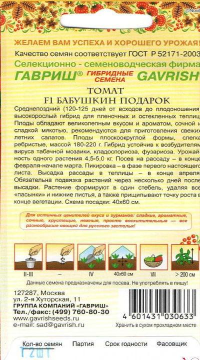 Томаты бабушкин подарок - самые вкусные томаты на вашей грядке: описание сорта русский фермер