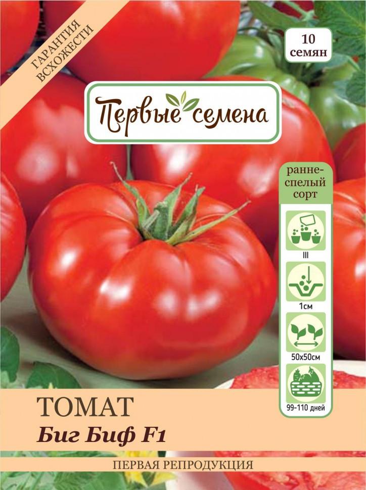 Сорт томатов биг биф f1: описание гибридного сорта, правила выращивания, достоинства и недостатки