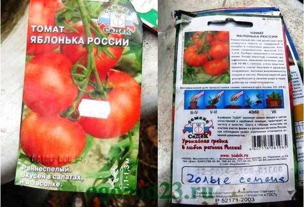 Томат яблонька россии: описание и характеристика сорта, фото, отзывы, урожайность, посадка