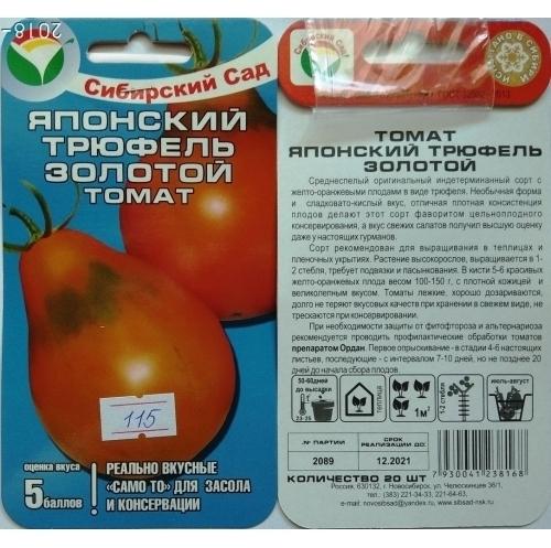 Голландские сорта томатов: описание, фото, отзывы