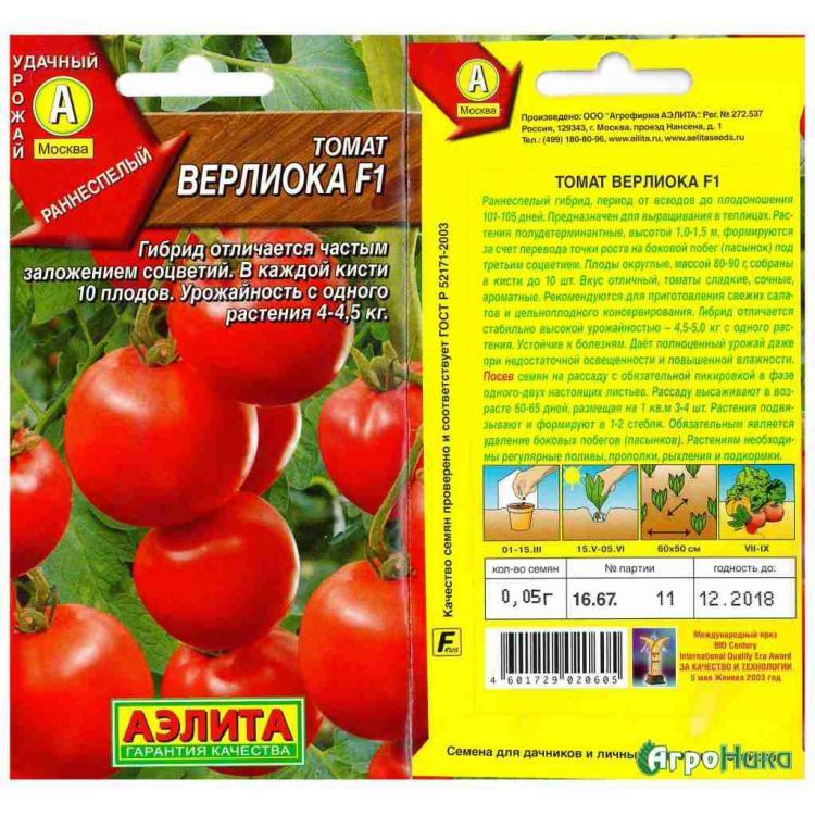 Томат «летний сад». описание сорта f1 — характеристика урожайности и агротехника посадки, ухода и выращивания помидора (фото)