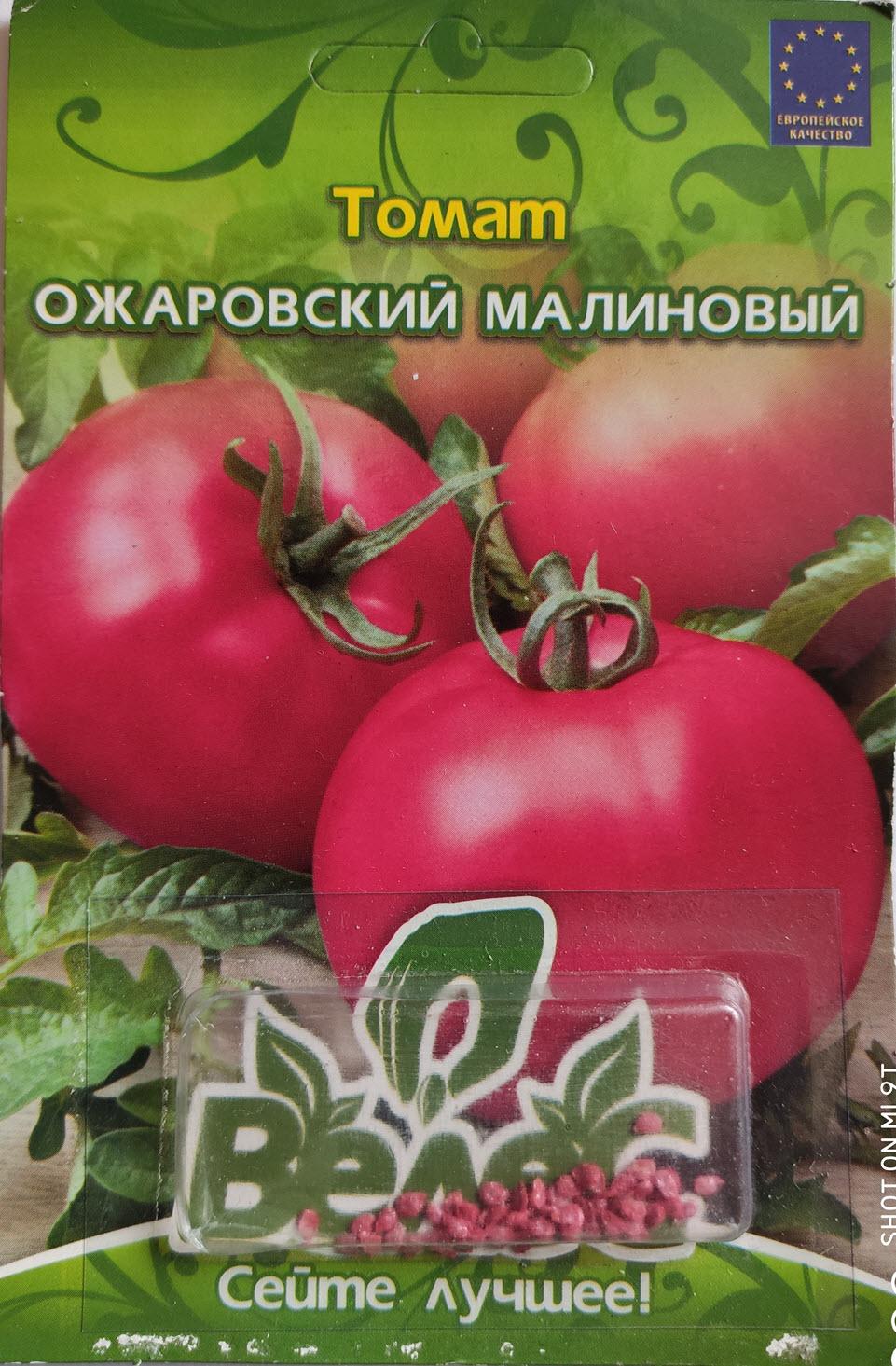 Томат ожаровский малиновый: характеристика и описание, отзывы, фото, урожайность сорта
