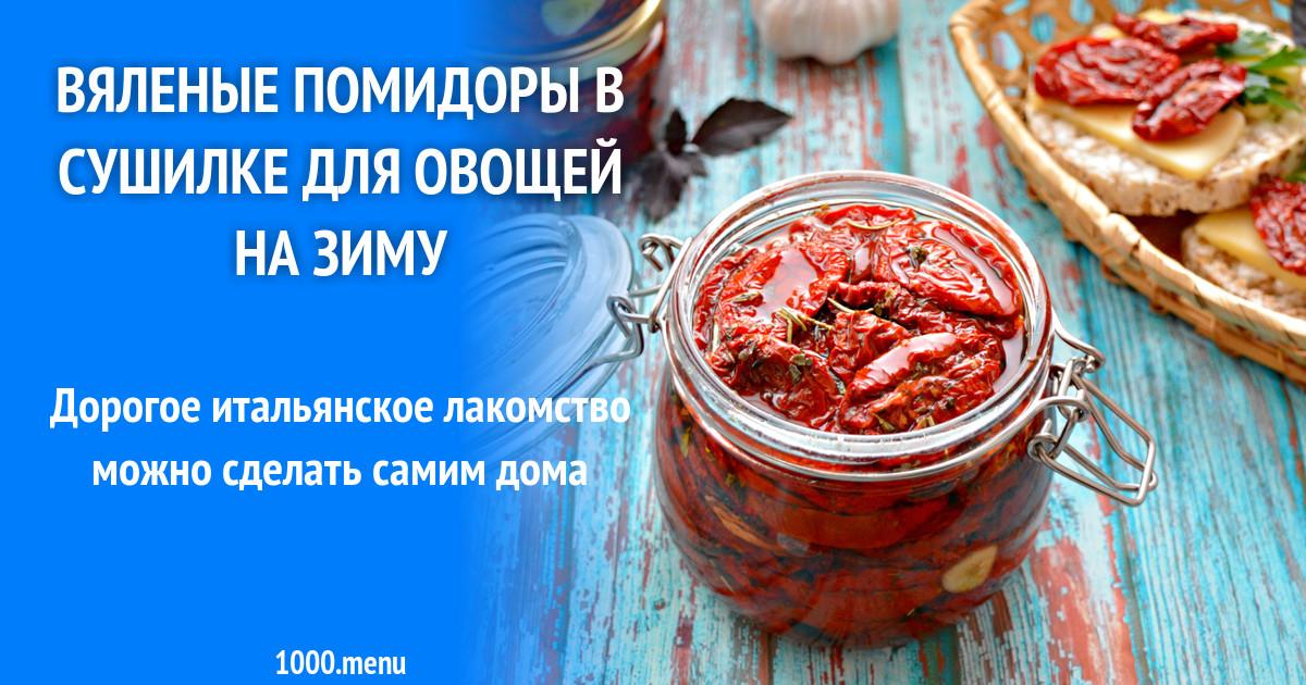 Как приготовить вяленые помидоры в электросушилке - 10 пошаговых фото в рецепте