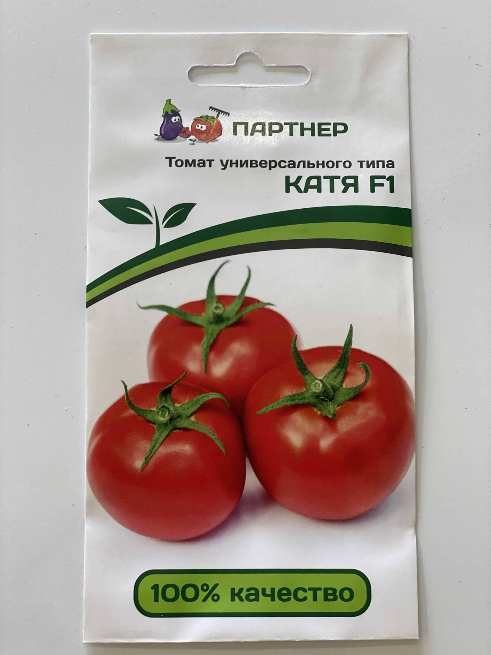 """Томат """"катя f1"""": характеристика и описание сорта помидор, отзывы об урожайности и фото, розовая катя"""