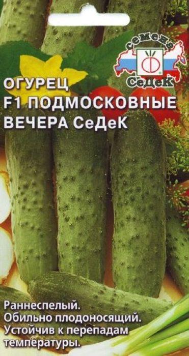 Описание сорта огурцов подмосковные вечера, особенности выращивания и ухода - всё про сады
