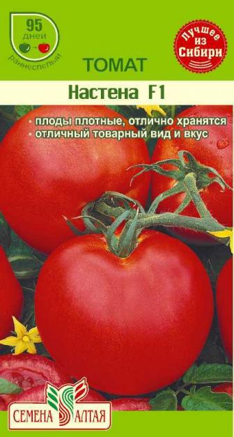 """Томат настена f1 - описание сорта, урожайность, фото и отзывы садоводов - журнал """"совхозик"""""""