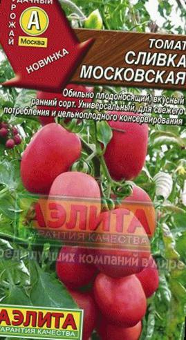 ✅ сливки: описание сорта томата, характеристики помидоров, выращивание - tehnomir32.ru