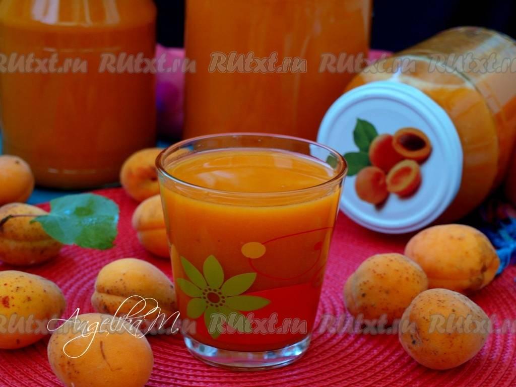Как сделать сок из абрикосов на зиму в домашних условиях