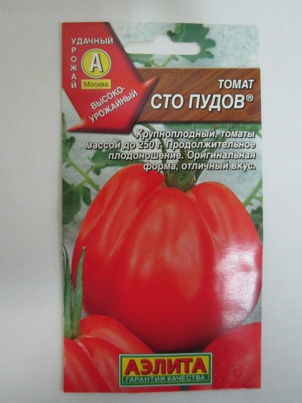 """Томат """"сто пудов"""": фото, характеристика и описание сорта, особенности выращивания помидоров русский фермер"""