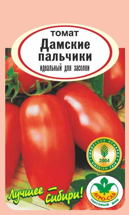 Томат дамские пальчики: отзывы, фото, положительные характеристики и недостатки, описание сорта, посадка, выращивание и уход, урожайность