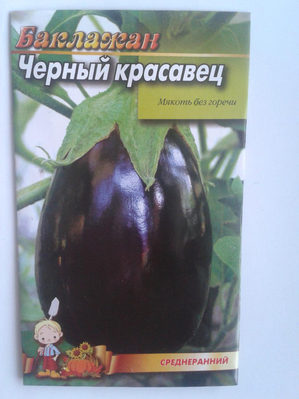 Черный красавец: описание, характеристика, выращивание