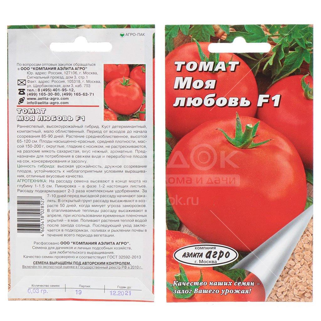 Томат «моя любовь». описание сорта f1 и характеристика урожайности помидора (фото)