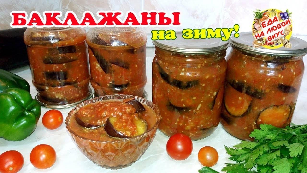 Баклажаны с помидорами на зиму: 10 лучших пошаговых рецептов приготовления