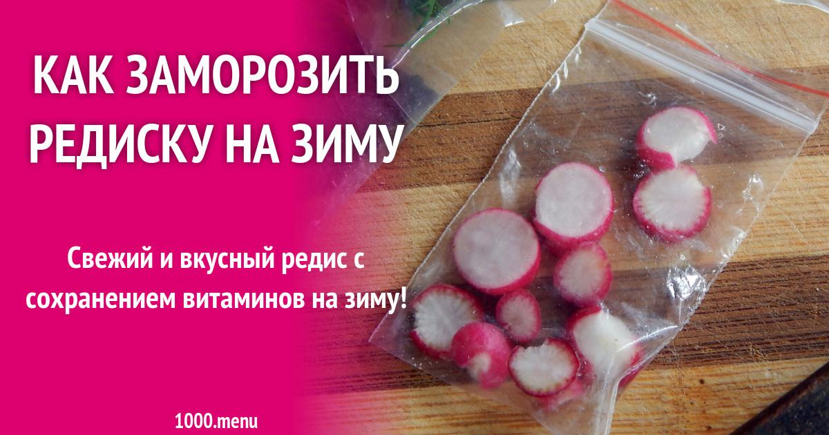 Простые рецепты, как правильно заморозить редиску на зиму свежей и можно ли это делать