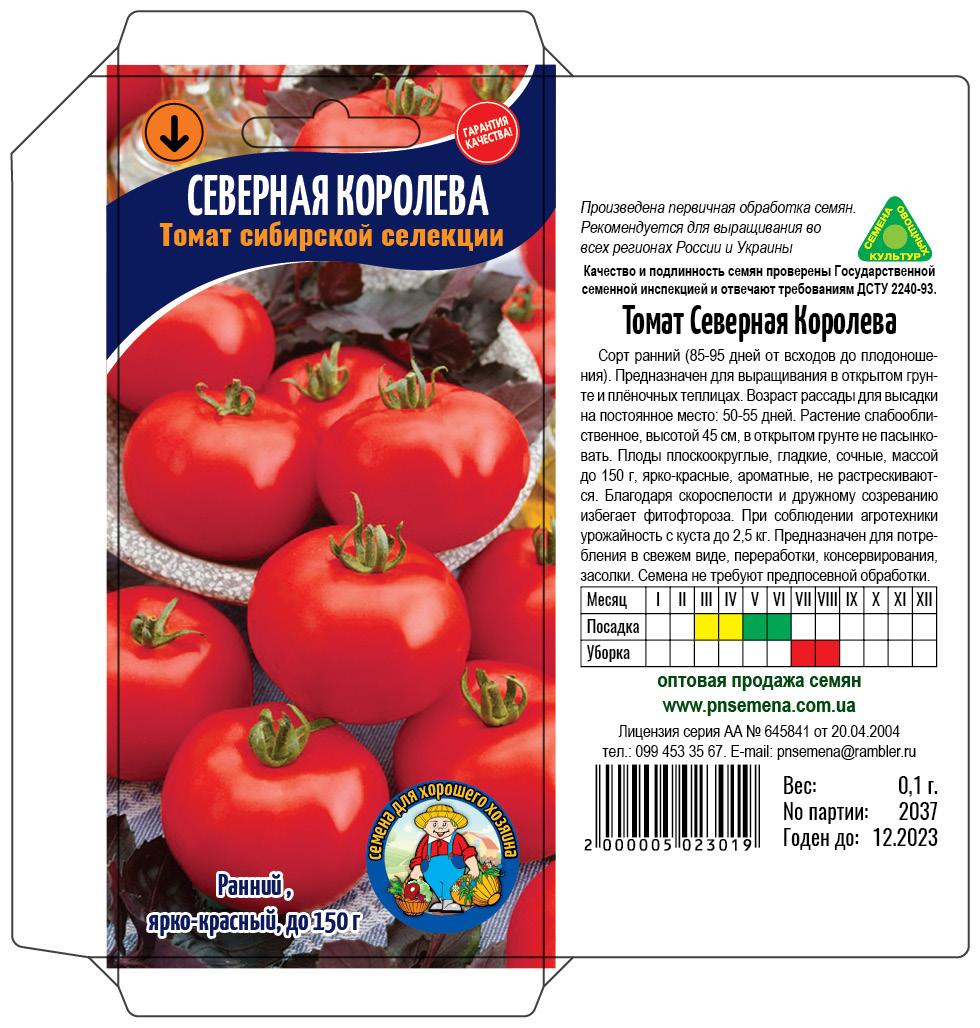 Самые урожайные индетерминантные сорта томатов для теплиц