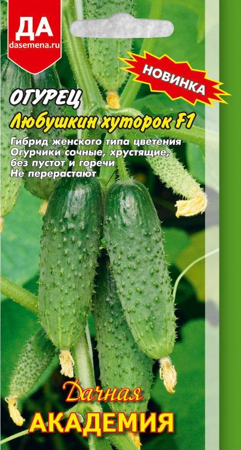 Огурец хуторок f1: отзывы об урожайности, описание сорта, фото семян гавриш, посадка и уход