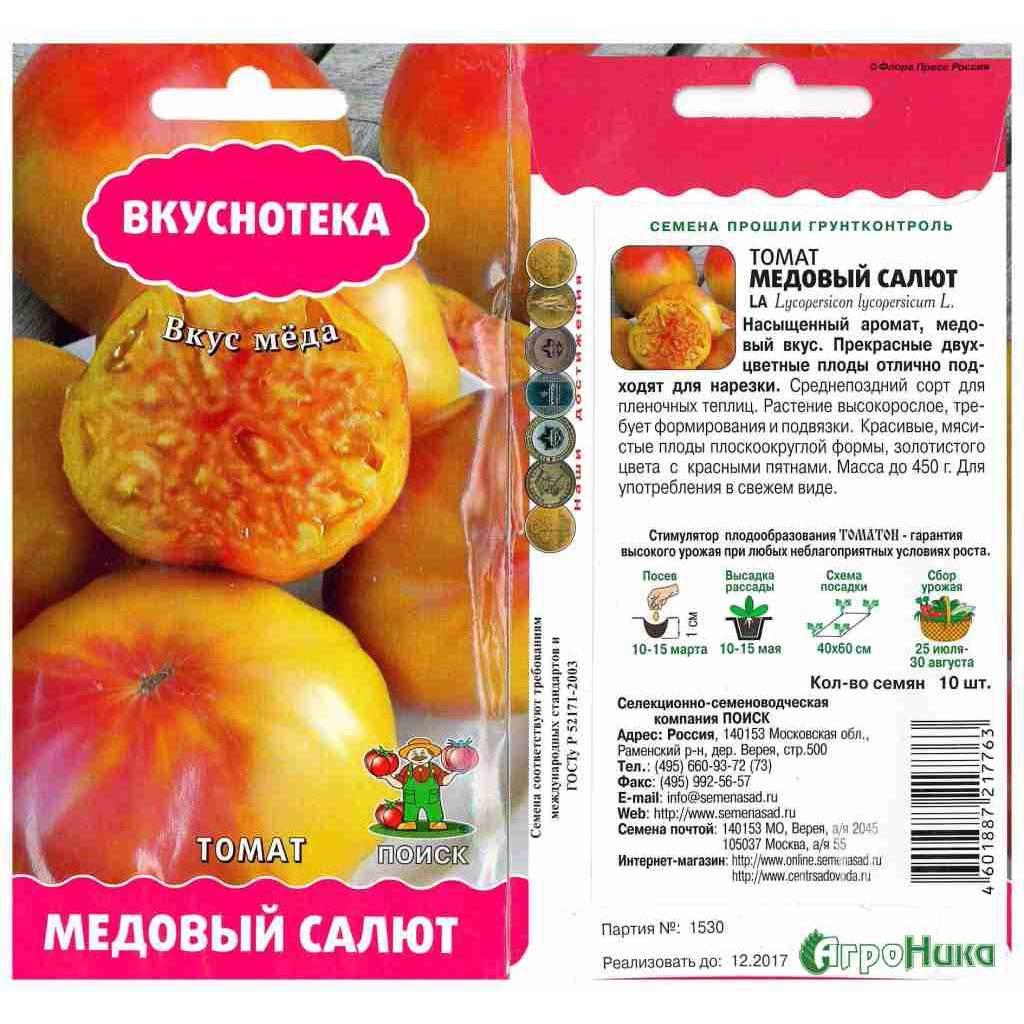 Томат медовый: описание сорта, выращивание, отзывы, фото