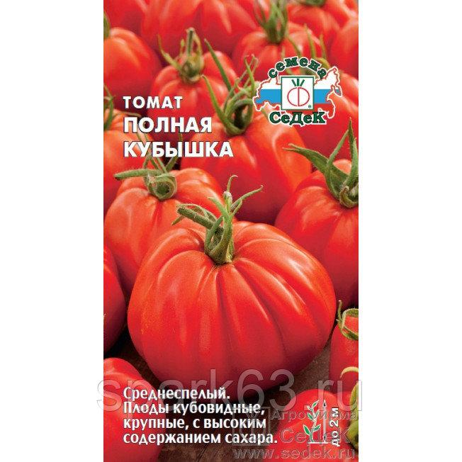 Устойчивый новичок от сибирских селекционеров — томат кубышка: отзывы и описание сорта