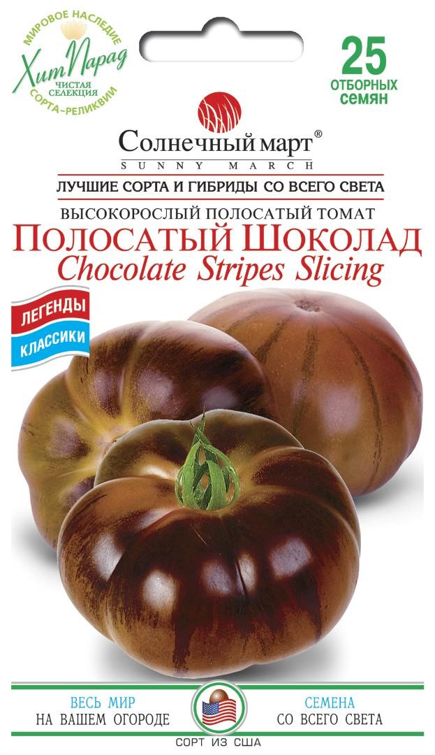 Томат полосатый шоколад: характеристика и описание сорта, фото, отзывы, урожайность
