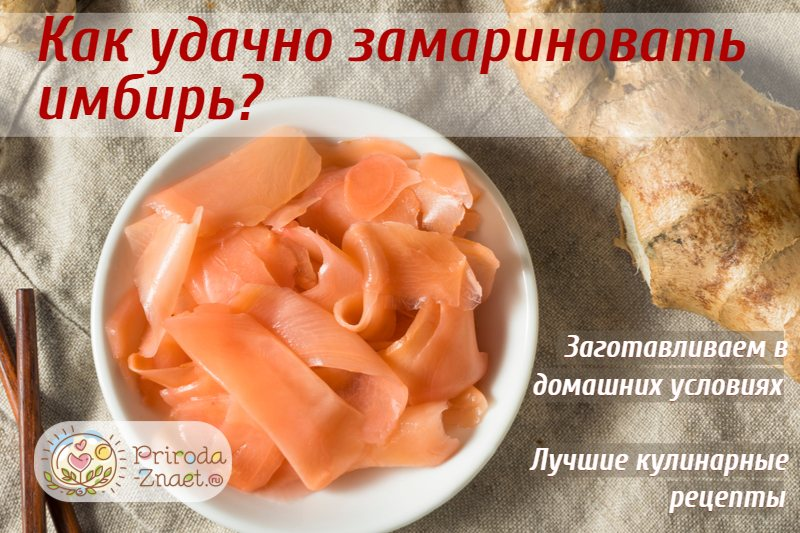 Маринованный имбирь: 5 рецептов с фото в домашних условиях. польза и вред маринованного имбиря.