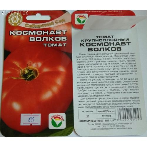 Томат супербомба - описание сорта, характеристика, урожайность, отзывы, фото
