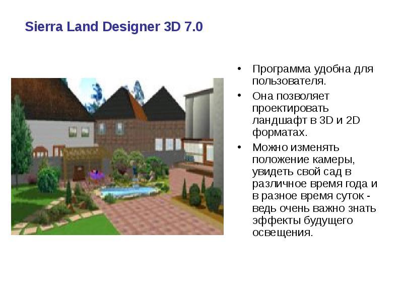 20 лучших программ для ландшафтного дизайна - дизайн мания - iloveremont.ru