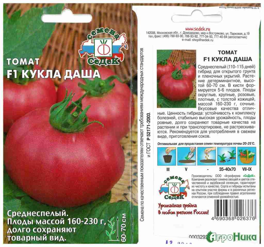 Томат «кукла маша» f1: описание сорта, особенности выращивания и профилактика болезней помидоры русский фермер