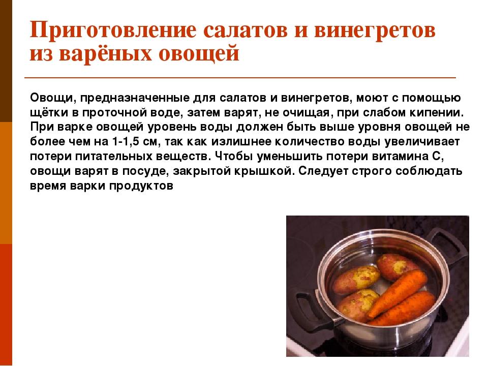 Винегрет классический и его варианты: популярные рецепты на любой вкус