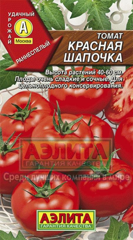 Лучшие сорта засолочных помидоров