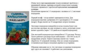 Кальциевая селитра: применение для перца и правила подкормки, можно ли