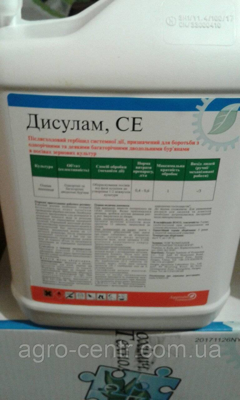 Хармони, стс (гербициды, пестициды) — agroxxi