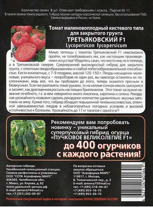 Томат лабрадор: отзывы, фото, урожайность, описание и характеристика | tomatland.ru