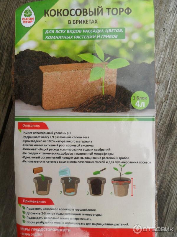 Грунт для рассады: чем подкормить почву