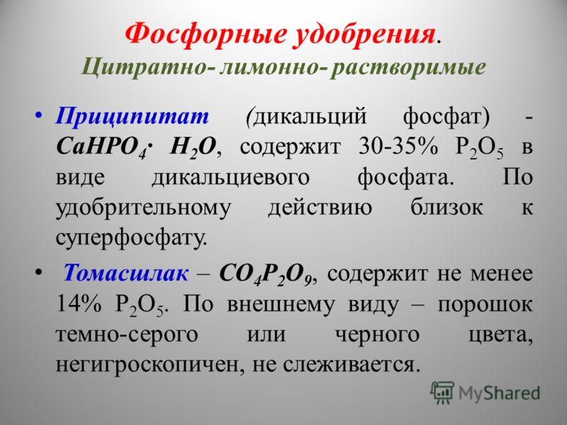 Фосфорные удобрения: виды удобрений и норма внесения