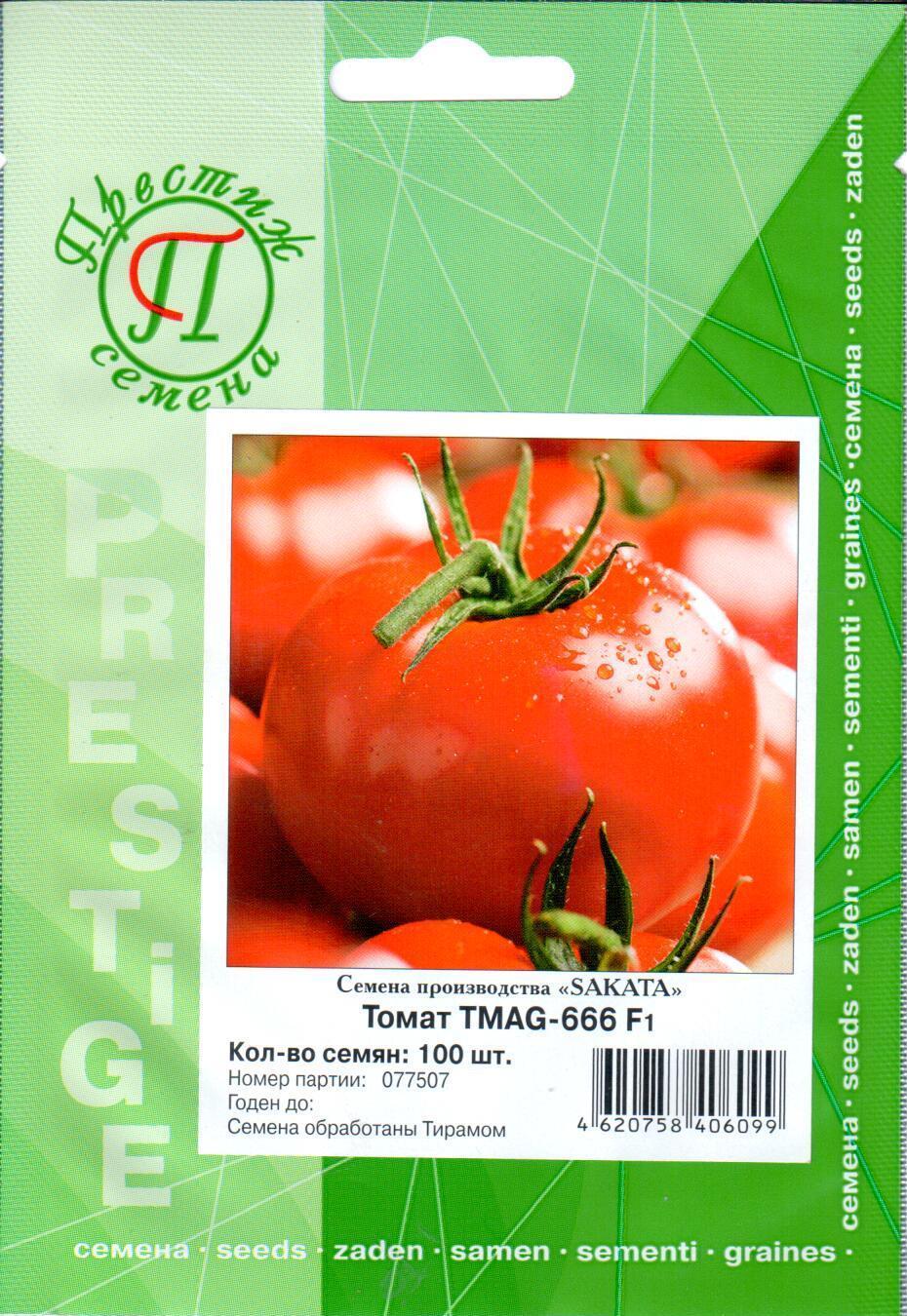 Семена томат крем-брюле, 0,1г, гавриш, овощная коллекция