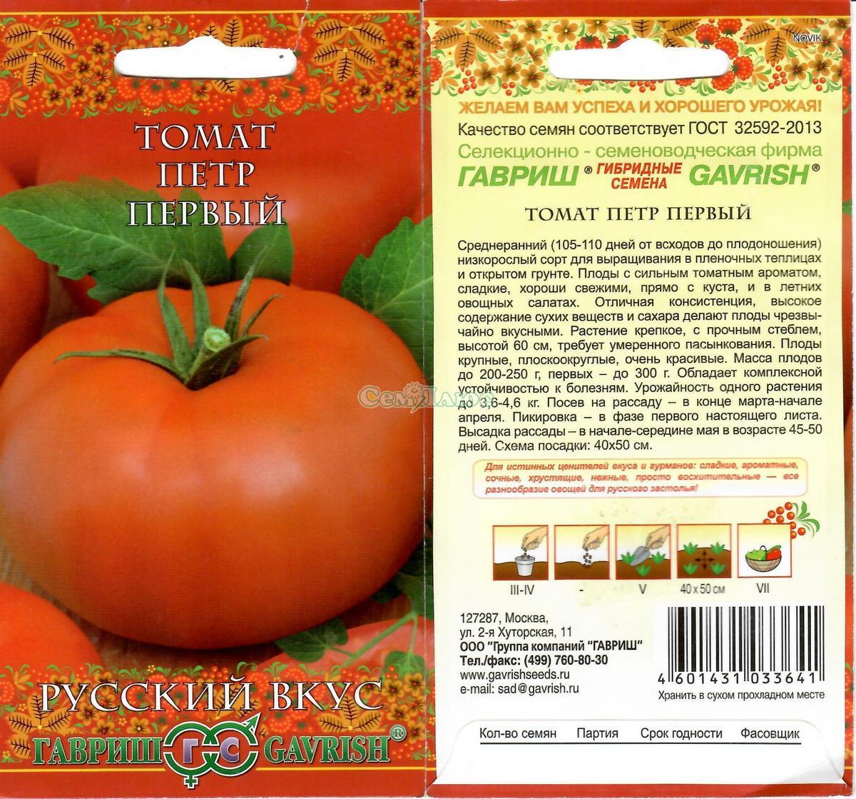 Томат царь петр — описание и характеристика сорта   zdavnews.ru