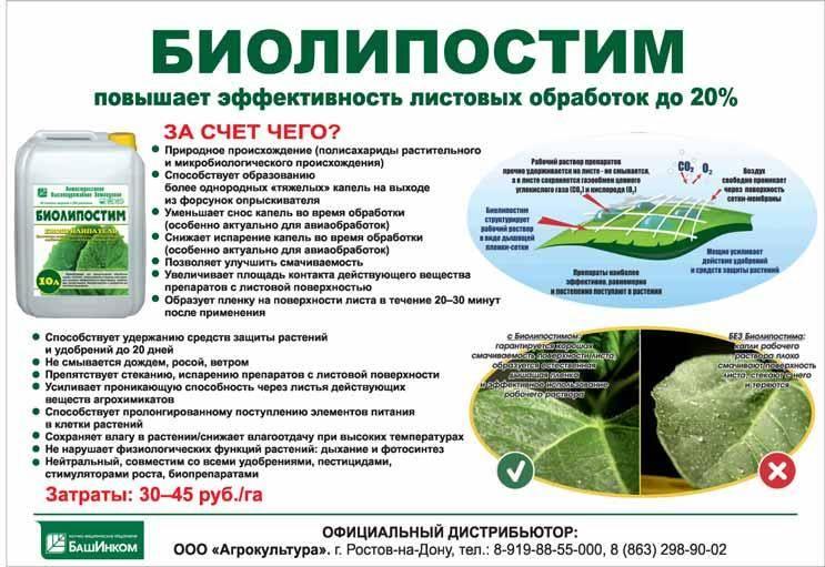 Арбонал: инструкция по применению и состав гербицида, дозировка и аналоги