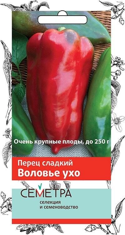 """Перец """"воловье ухо"""": описание сорта, характеристика, отзывы садоводов, фото, урожайность"""