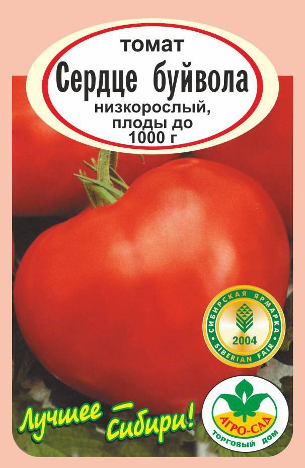 Томат воловье сердце: салатный сорт с красивыми плодами