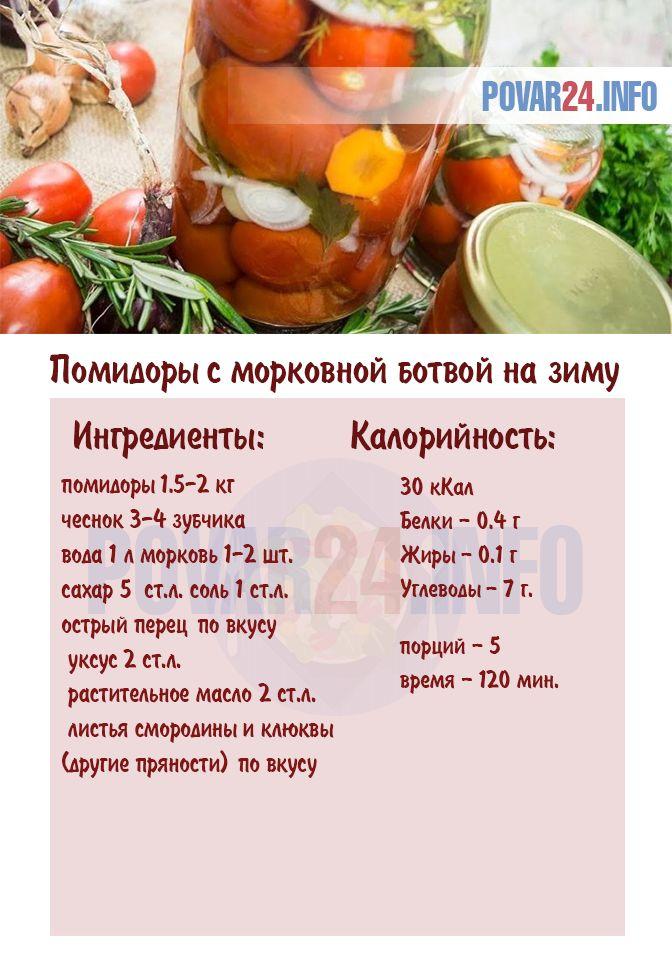 Маринованные помидоры с морковной ботвой. пошаговый рецепт с фото — ботаничка.ru