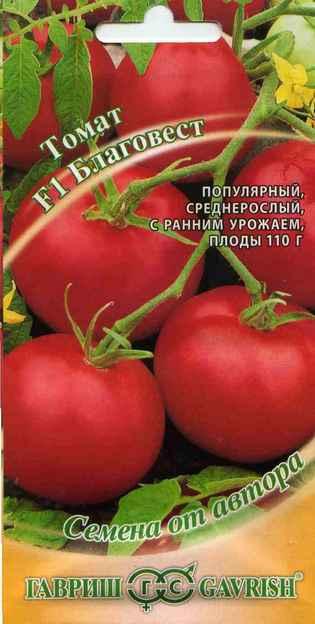 Томат благовест: отзывы, фото, урожайность, описание и характеристика