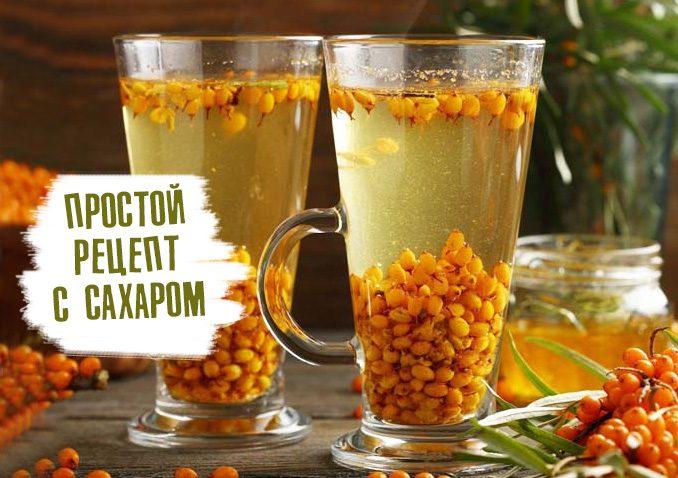 Простые рецепты, как сделать облепиховый компот на зиму в домашних условиях