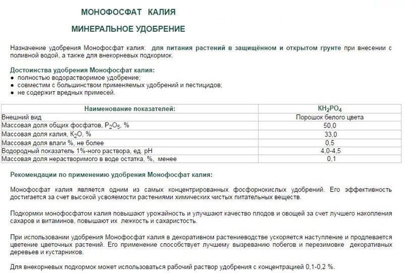 ᐉ монофосфат калия - отзывы, описание - roza-zanoza.ru