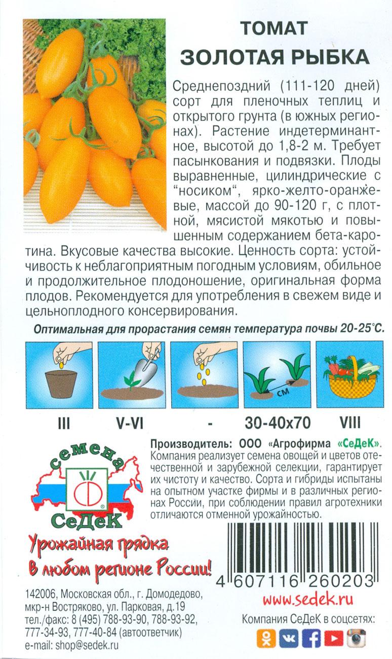 Томат золотая рыбка: отзывы, фото, урожайность, описание и характеристика | tomatland.ru