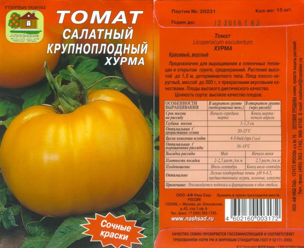 Выращивание томата хурма