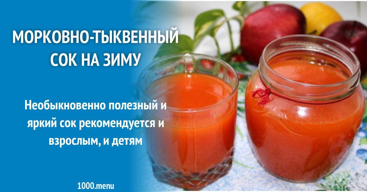 Сок из тыквы и моркови на зиму в домашних условиях. тыквенный сок в домашних условиях на зиму: очень вкусный сок из тыквы   дачная жизнь