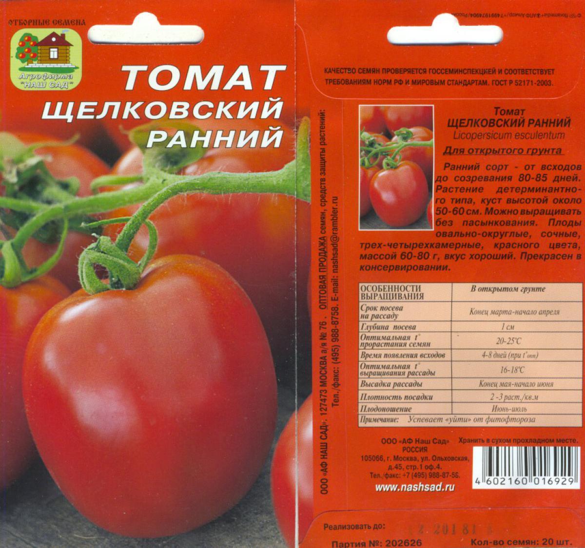 15 лучших ранних сортов помидоров для открытого грунта
