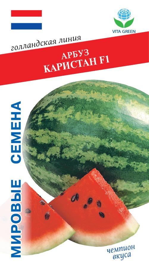 Описание и характеристики сорта арбуза каристан, урожайность и выращивание