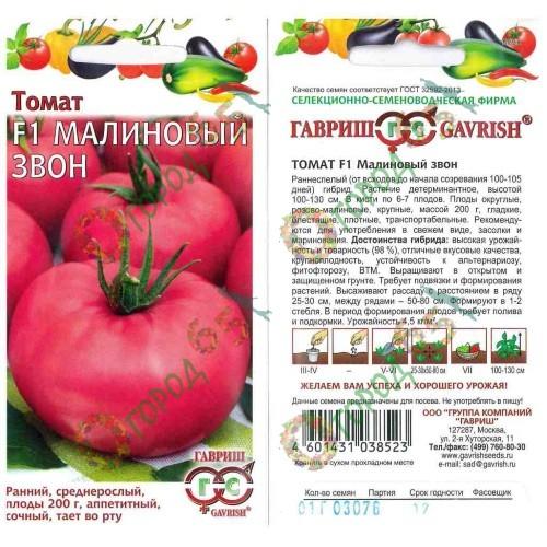 Томат малиновый звон f1 - описание сорта гибрида, характеристика, урожайность, отзывы, фото
